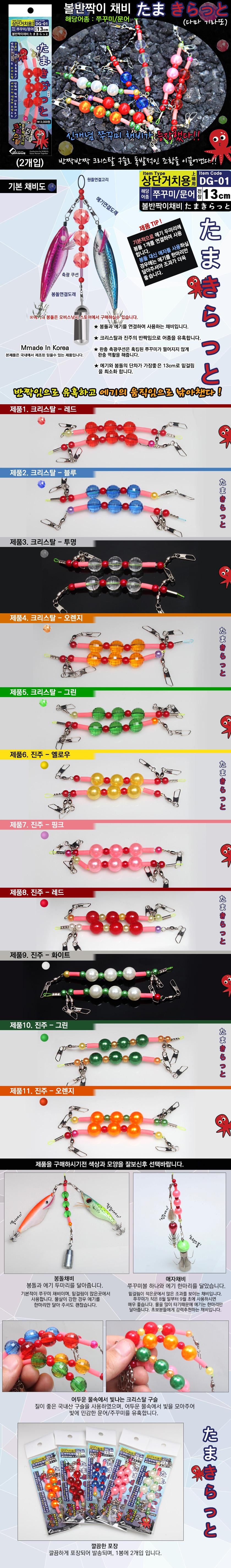 독고 기라또채비 (쭈꾸미,문어채비) (MADE IN KOREA) 쭈꾸미선상 문어선상 쭈꾸미채비 쭈꾸미낚시채비