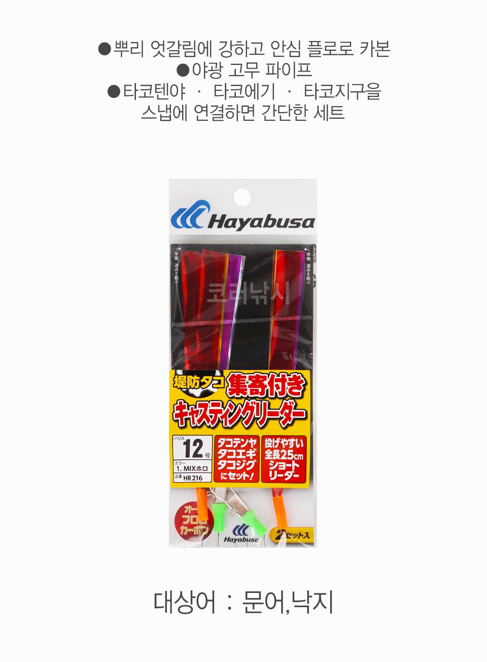 하야부사 제방타코 캐스팅리더 (HR216) (문어반짝이채비) 문어반짝이채비 문어집어용반짝이채비 문어낚시반짝이채비