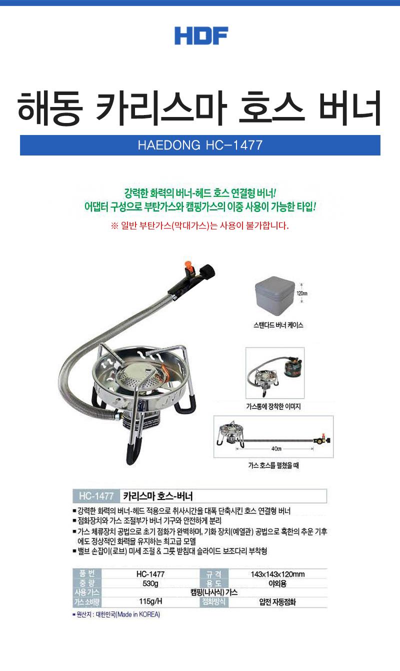 해동 카리스마 호스 버너 HC-1477 (MADE IN KOREA) 해동버너 캠핑가스버너 낚시버너 간편버너 호스-버너