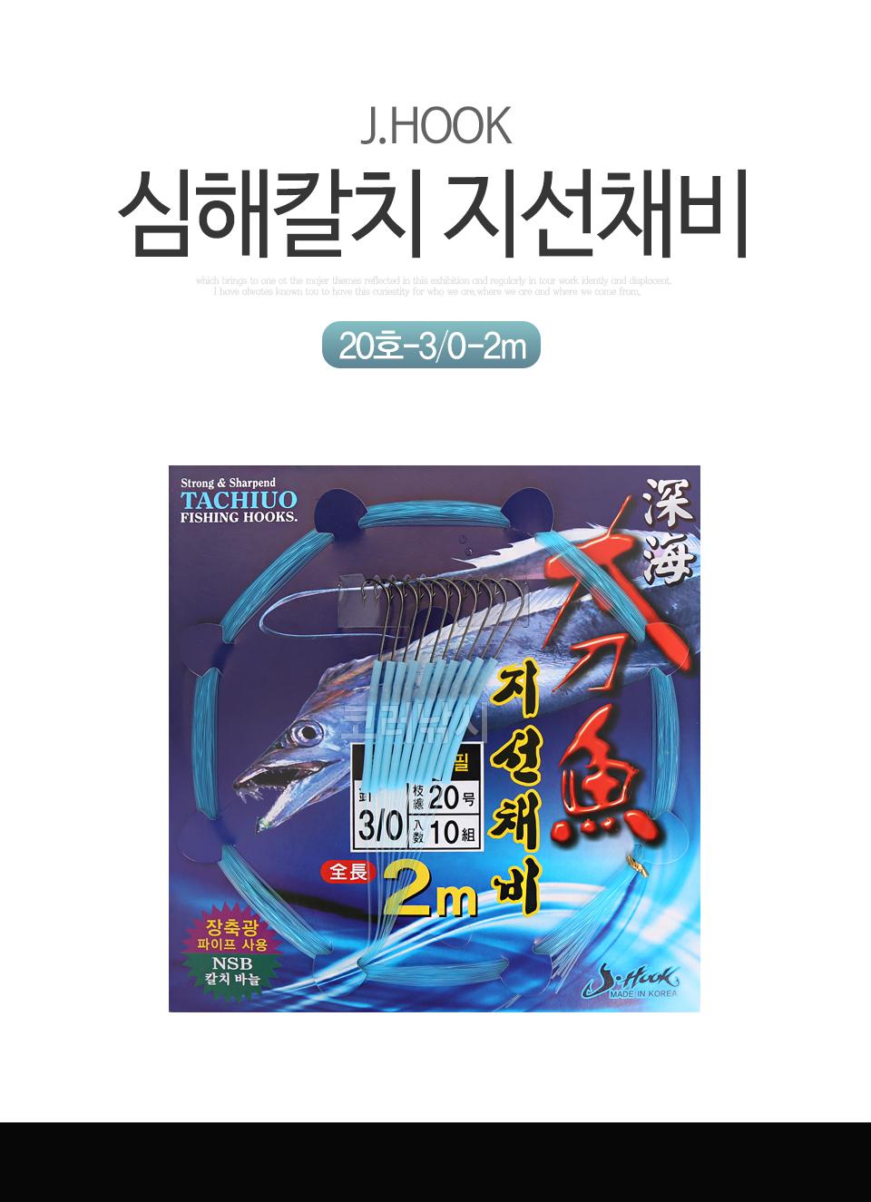 J.HOOK 심해칼치 지선채비 (MADE IN KOREA) 칼치묶음바늘 칼치바늘 갈치바늘
