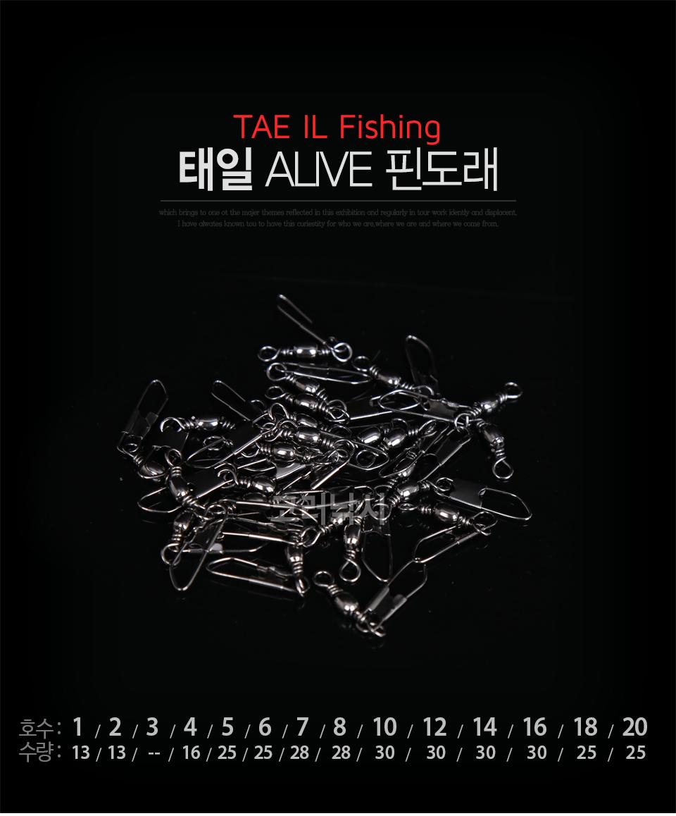 태일 ALIVE 핀도래 (MADE IN KOREA) 태일핀도래 도래 롤링도래 대물도래 찌낚시도래