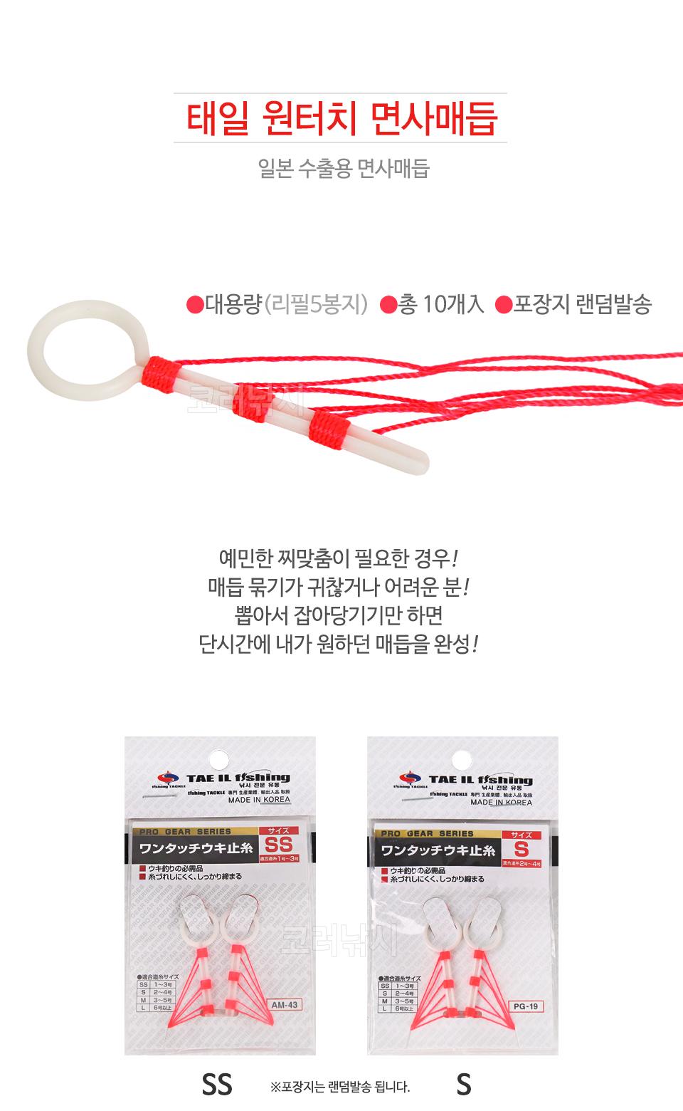 태일 원터치 우끼도메이또 (원터치 면사매듭) (MADE IN KOREA) 면사매듭 매듭채비 반유동면사 면실