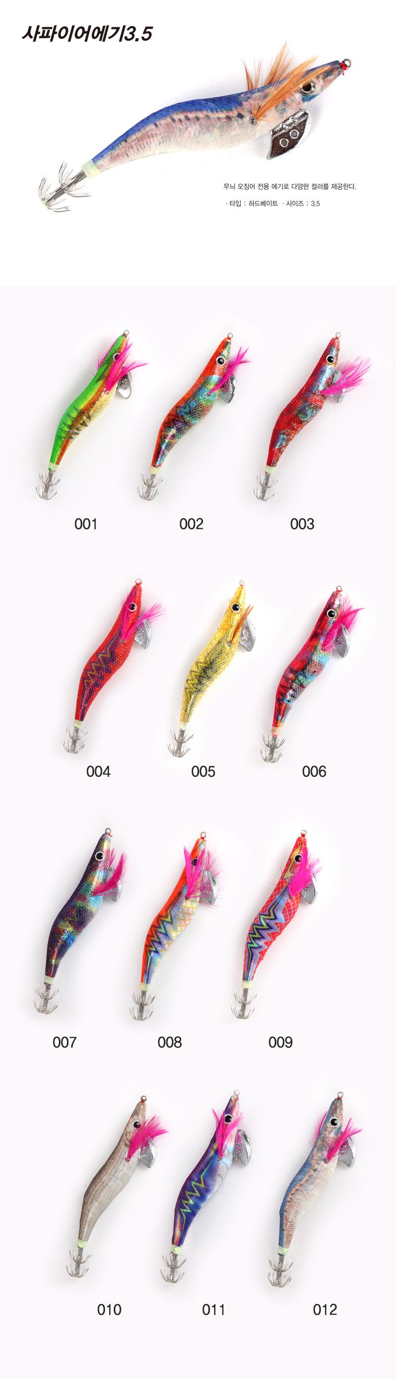 탑캐스팅 사파이어에기 3.5호 무늬오징어루어 무늬오징어애기 무늬오징어에기 무늬애기 무늬에기 애깅루어 에깅루어 에기 슷테 슷테에기 애깅 에깅
