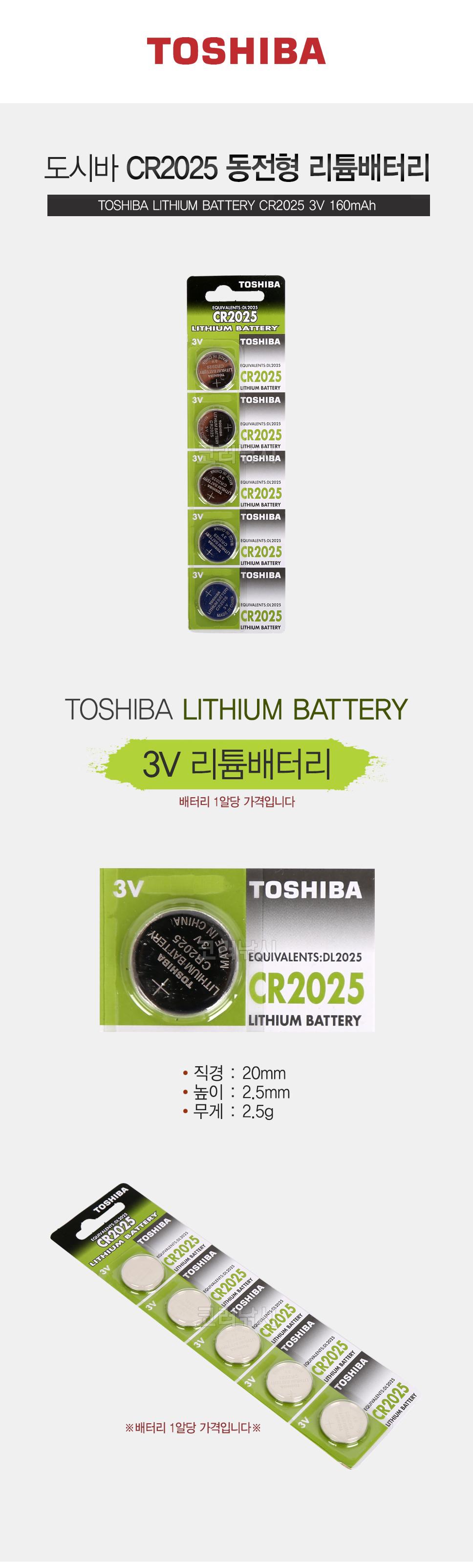 도시바 CR2025 동전형 리튬배터리(1개당가격)  리튬밧데리 리튬전지 동전전지