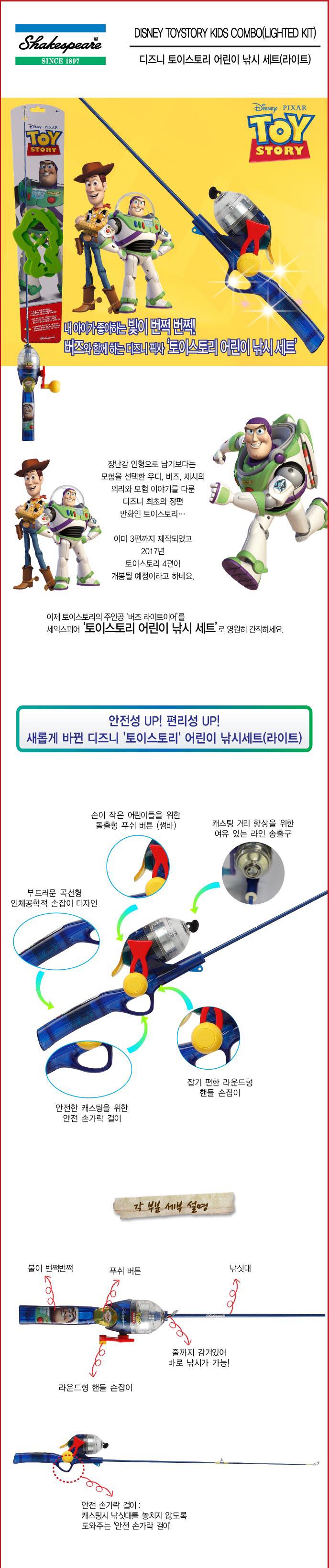 세익스피어 디즈니 토이스토리 발광기능 어린이낚시세트 어린이낚시 주니어피싱 쥬니어낚시 어린이루어 낚시장난감 장난감낚시