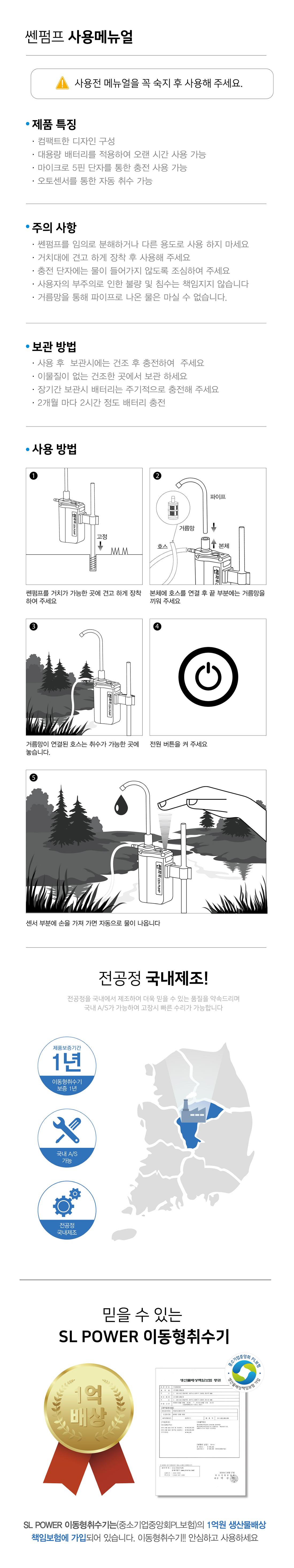 쎈파워 쎈펌프(CEN PUMP) (이동형 취수기) (MADE IN KOREA) 좌대펌프취수기 양수기 물펌프 이동취수기 충전취수기 자동물펌프 손세척 떡밥물조절 좌대청소 낚시에최적화된이동형취수기 SLPOWER SL파워 좌대낚시 빙어낚시 얼음낚시 해빙 결빙방지