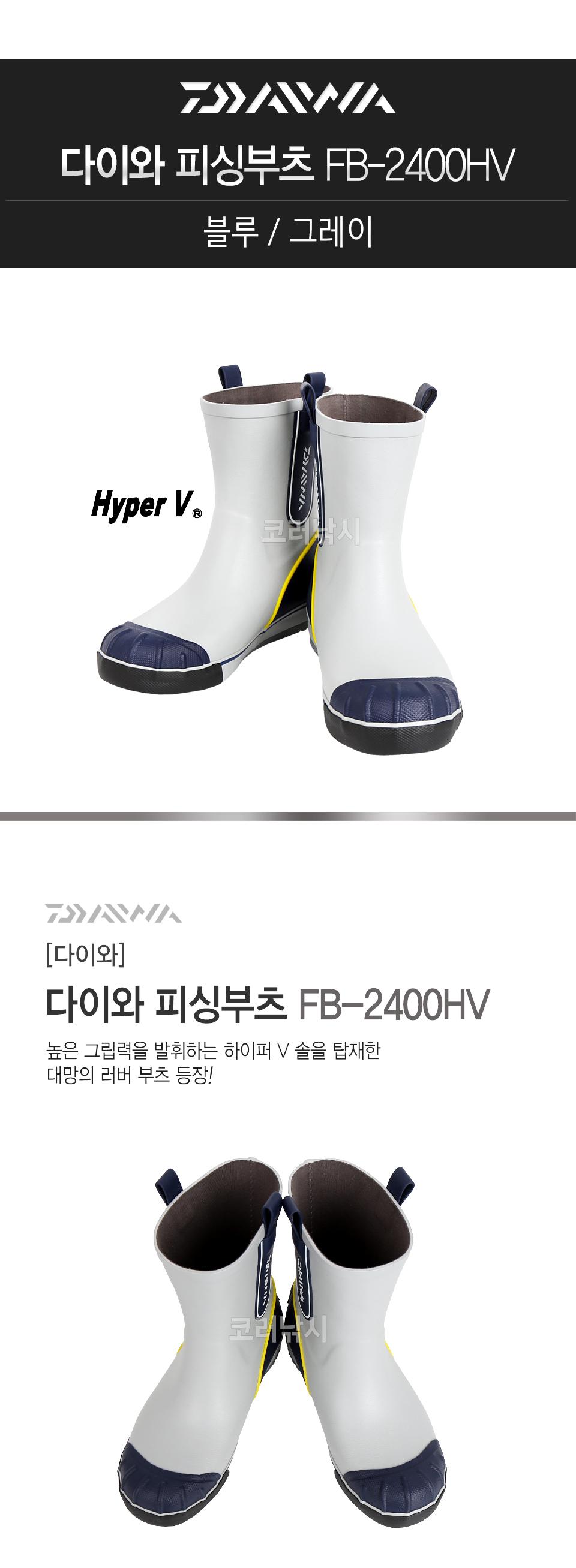 다이와 피싱부츠 (FB-2400HV) 다이와선상장화 단장화 논슬립장화 하이퍼V 반장화
