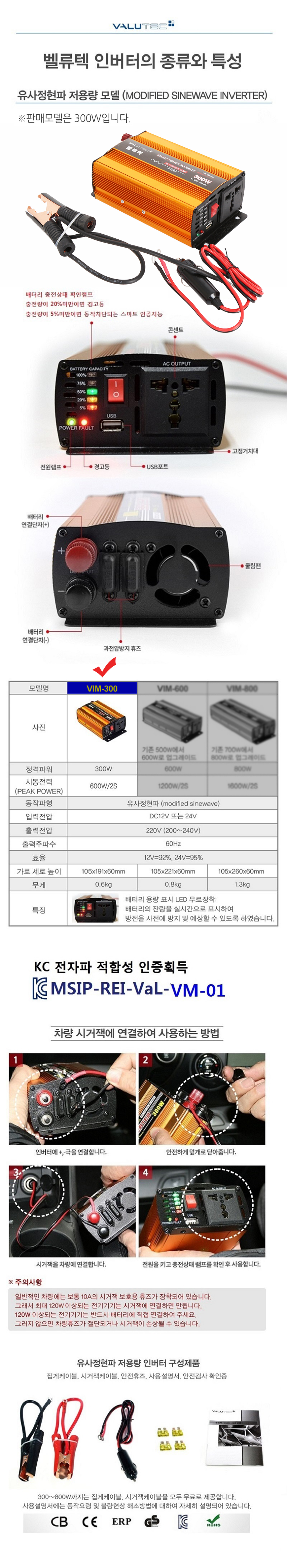 벨류텍 DC12V 고효율 인버터 300W (유사정현파)220V 효율95%이상 파워뱅크 인버터 캠핑장비 차량장비 파워뱅크튜닝용품