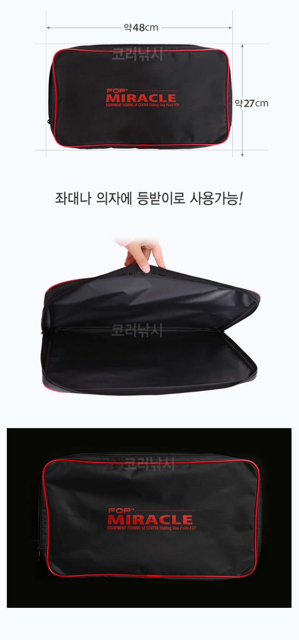 미라클 다용도 의자등받이가방 의자등받이용가방 도날드의자등받이결합가방