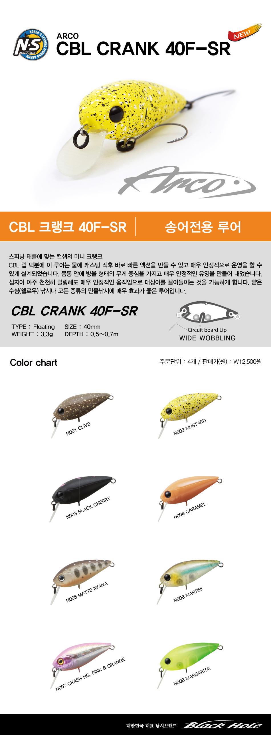 NS 아르코 CBL 크랭크 40F-SR(송어전용)  NS 아르코 CBL 크랭크 40F-SR(송어전용) 송어루어 송어낚시 송어