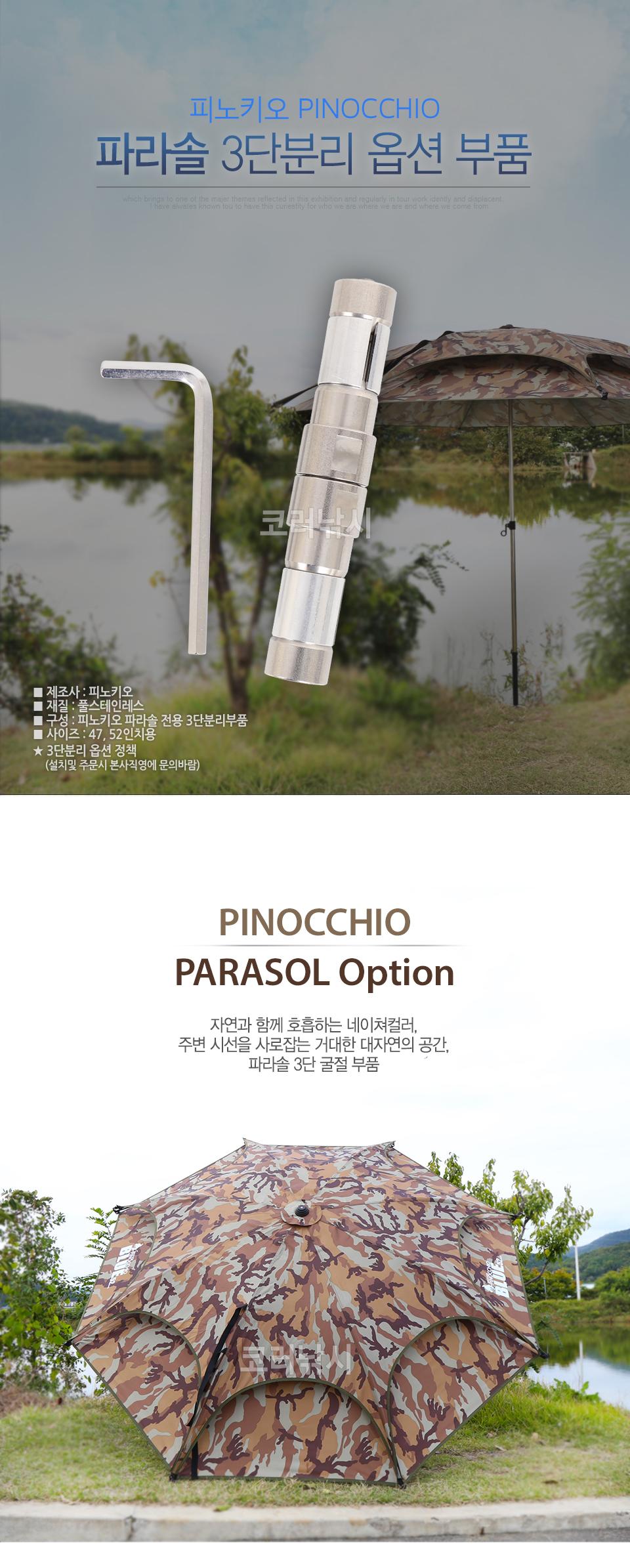 피노키오 파라솔 3단분리 옵션 부품 밀리터리파라솔 최대파라솔 피노키오파라솔 영신양산파라솔