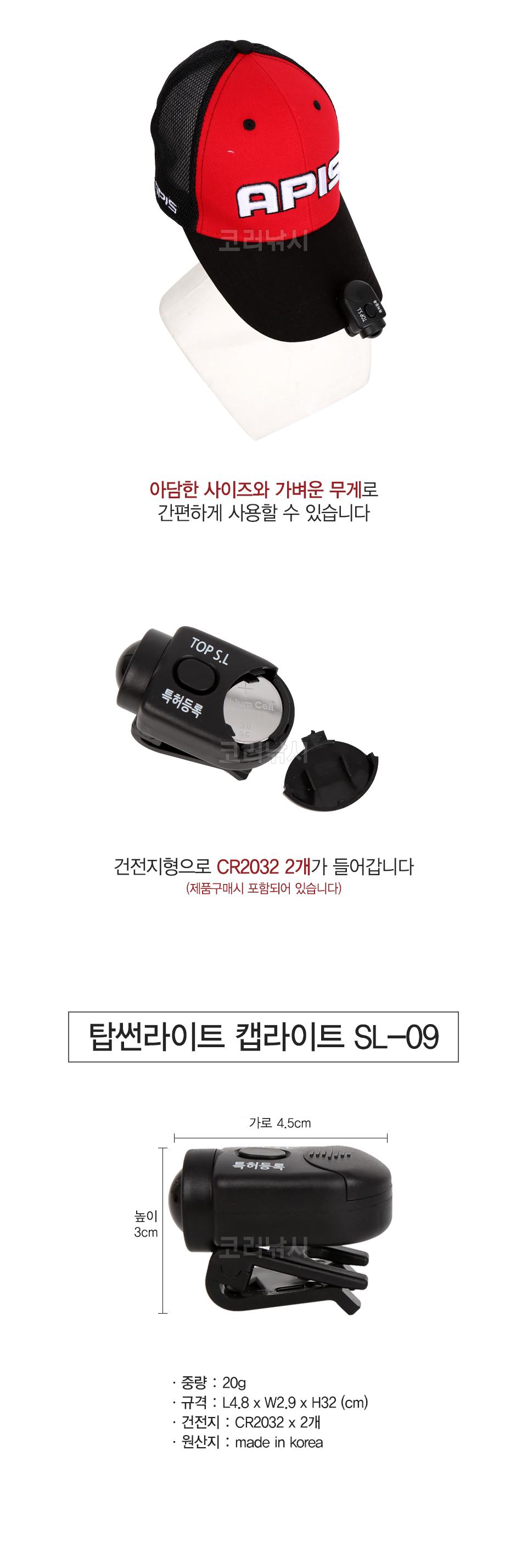 탑썬라이트 (SL-09) 캡라이트 (MADE IN KOREA) 모자부착랜턴 모자부착라이트 2032 각도조절