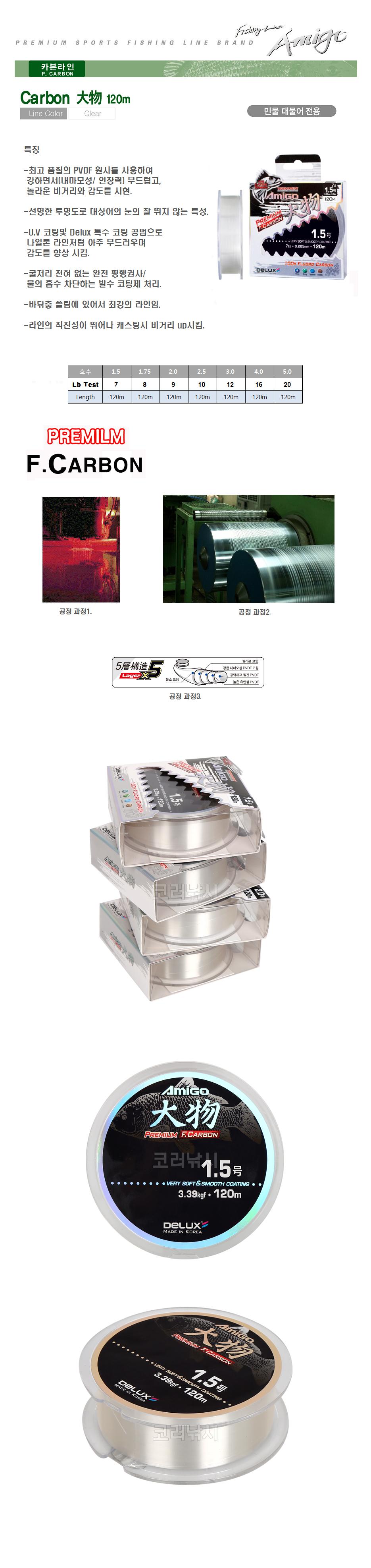 아미고 카본 대물 - 120m [민물대물원줄] 카본원줄 민물대물원줄 민물원줄 민물붕어원줄 카본사 카본줄