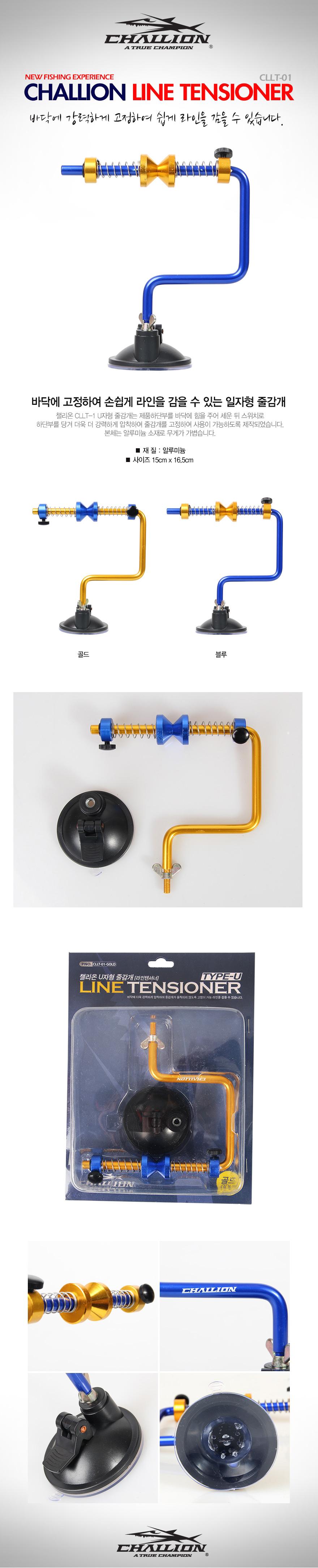 챌리온 라인텐셔너 TYPE -U 골드 (CLLT-01) 라인줄감기 릴줄감기 릴줄감개 라인줄감는기계 줄감는기계