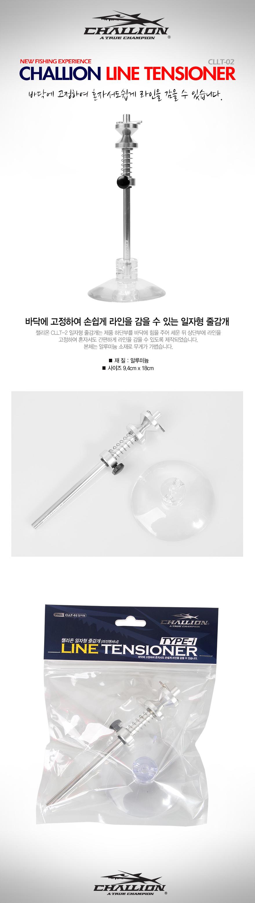 챌리온 라인텐셔너 TYPE-I 일자형 (CLLT-02) 라인줄감기 릴줄감기 릴줄감개 라인줄감는기계 줄감는기계