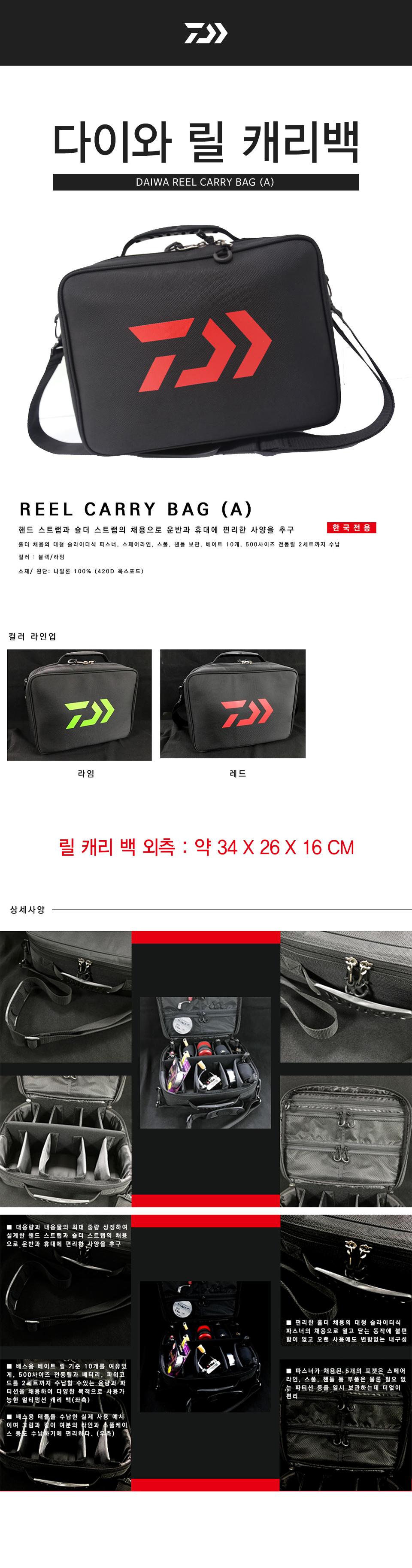 다이와 릴캐리백 (REEL CARRY BAG) 릴케리백 릴보관가방 릴가방 릴전용가방