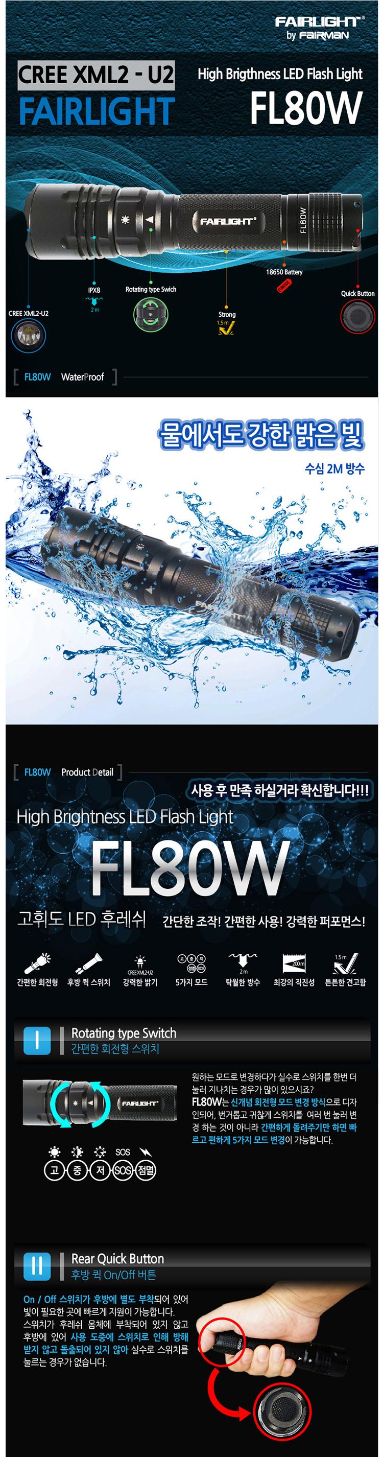 페어맨 FL80W 고급방수랜턴 (CREE L2-U2) 수심2M방수 수중후레쉬 수중랜턴 랜턴 후레쉬 손전등 수중손전등 방수랜턴 방수후레쉬