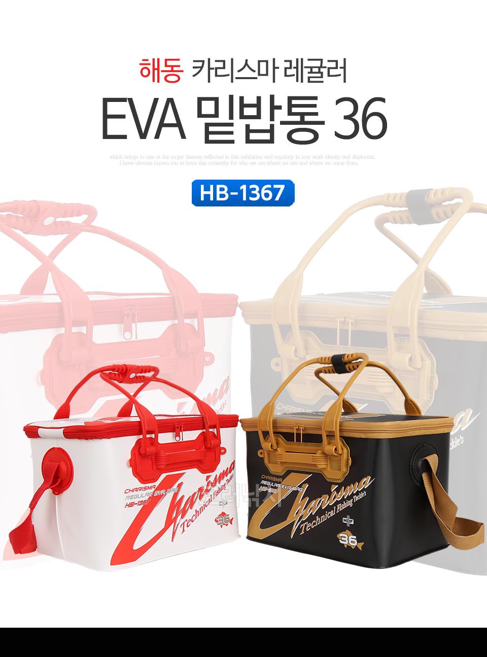 해동 카리스마 레귤러 EVA 밑밥통 36 (HB-1367) 밑밥통 살림통 삐꾸통 마끼통