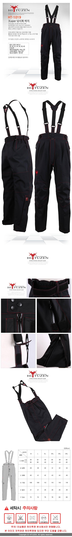 하이투젠 3레이어 낚시복바지 (HT-1019)  하계낚시바지 방수낚시바지 낚시복바지단품 춘추낚시바지