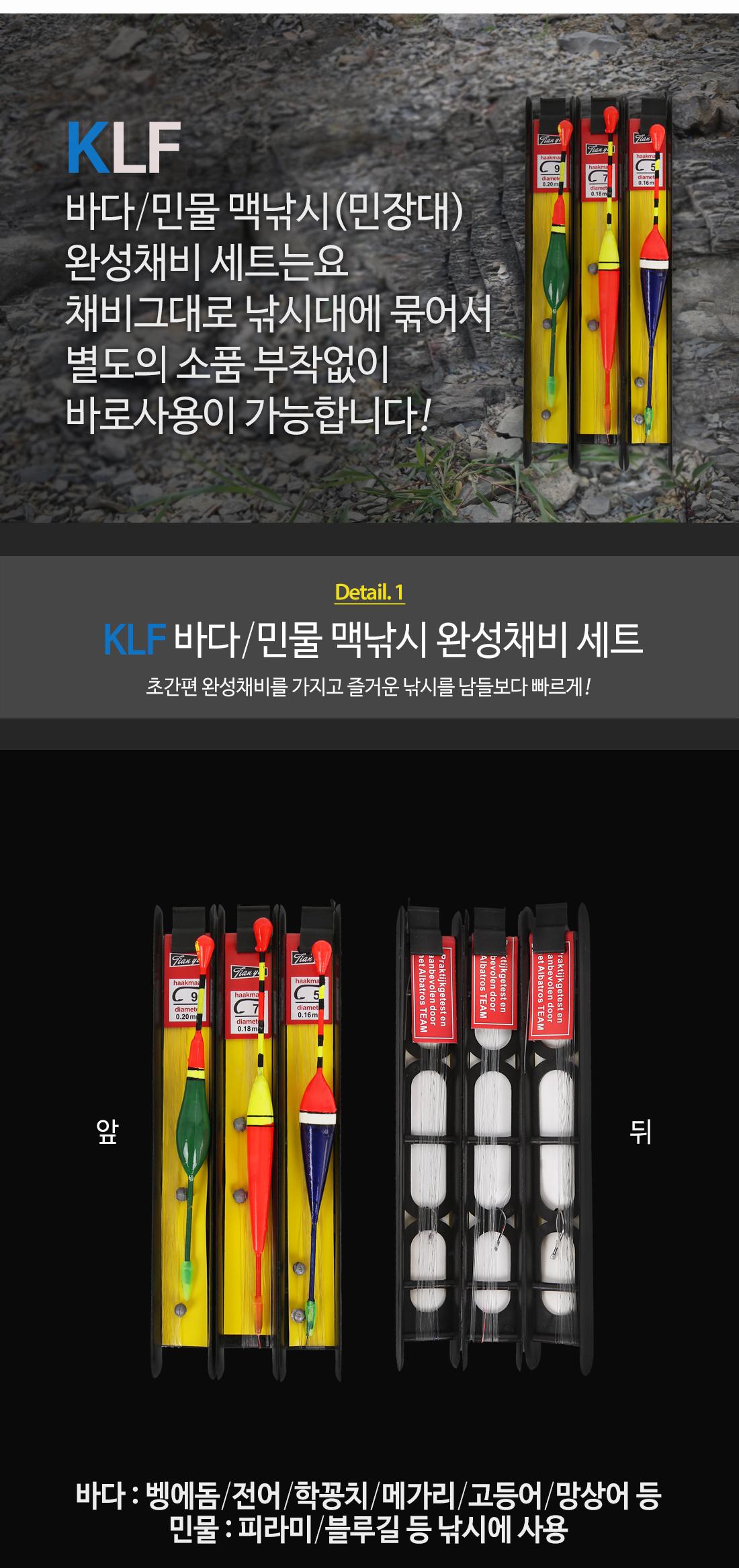 KLF 바다/민물 맥낚시(민장대) 완성채비 세트 바다민장대채비 바다민장대낚시 민장대채비