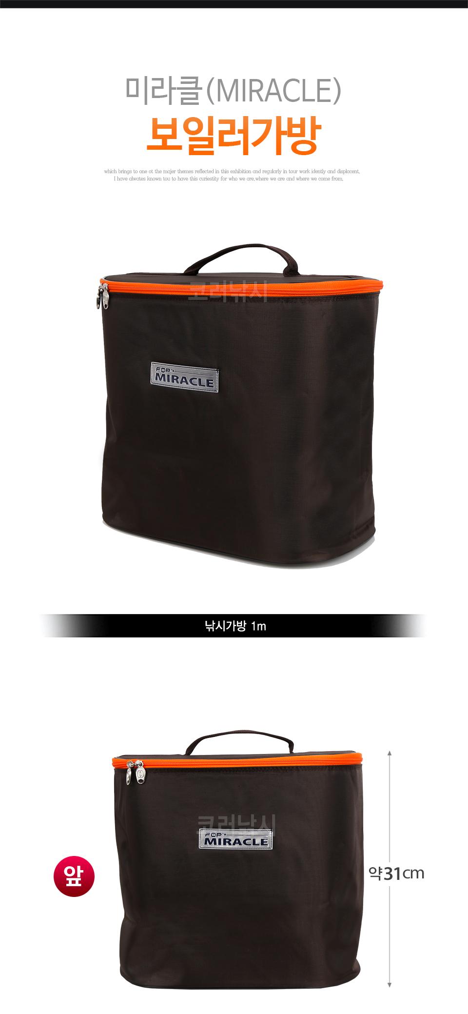 미라클 보일러가방 다용도보조가방 다용도가방 소품가방 히터가방