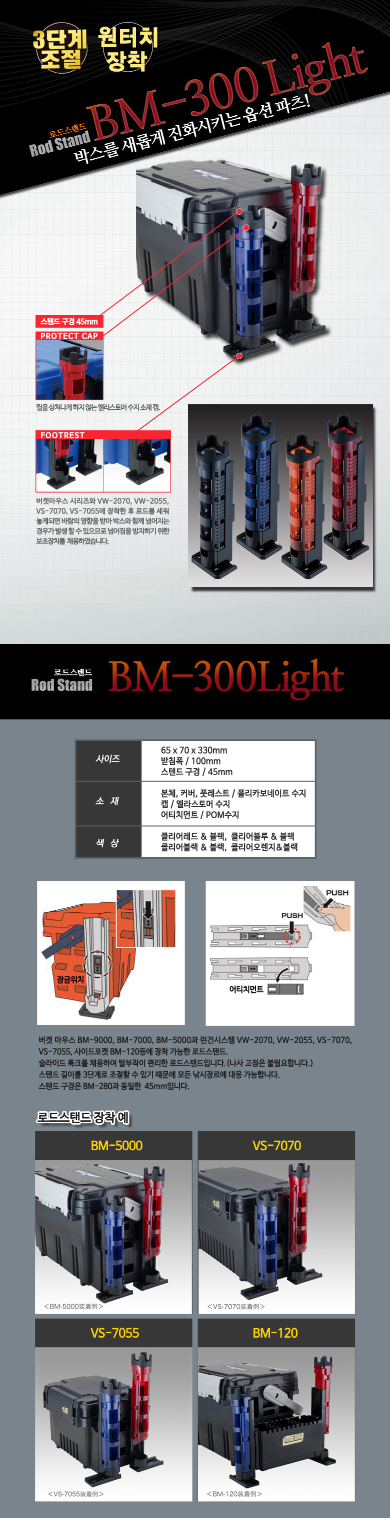 메이호 로드스텐드 BM-300 (라이트)  로드스탠드 로드거치대 낚시대거치대 낚싯대거치대 rodstand BM-300L