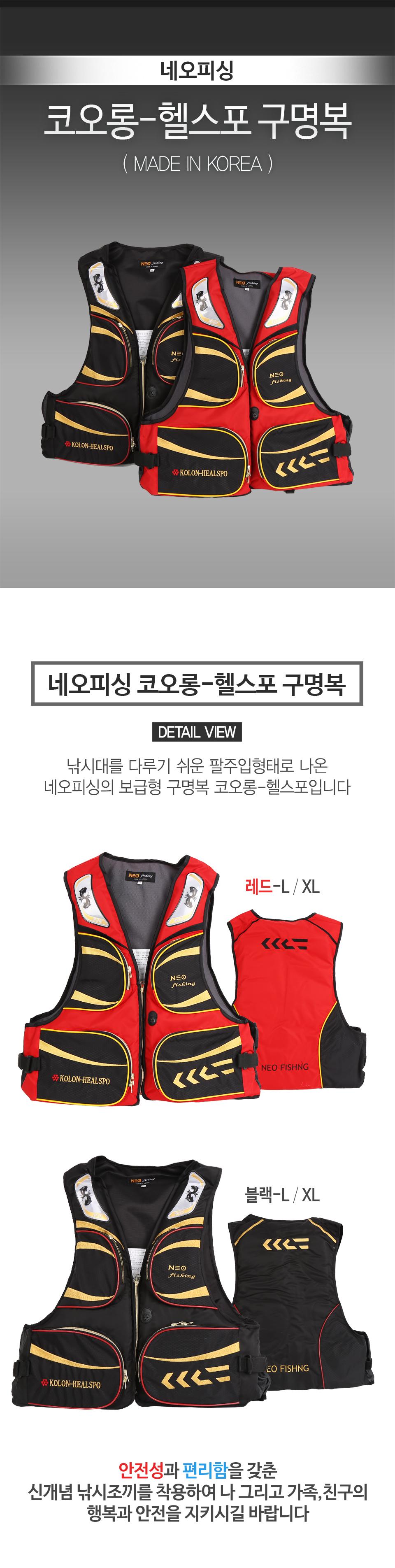 네오피싱 코오롱-헬스포 구명복 (MADE IN KOREA) 3레이어원단 코오롱원단 네오구명복 라이프자켓