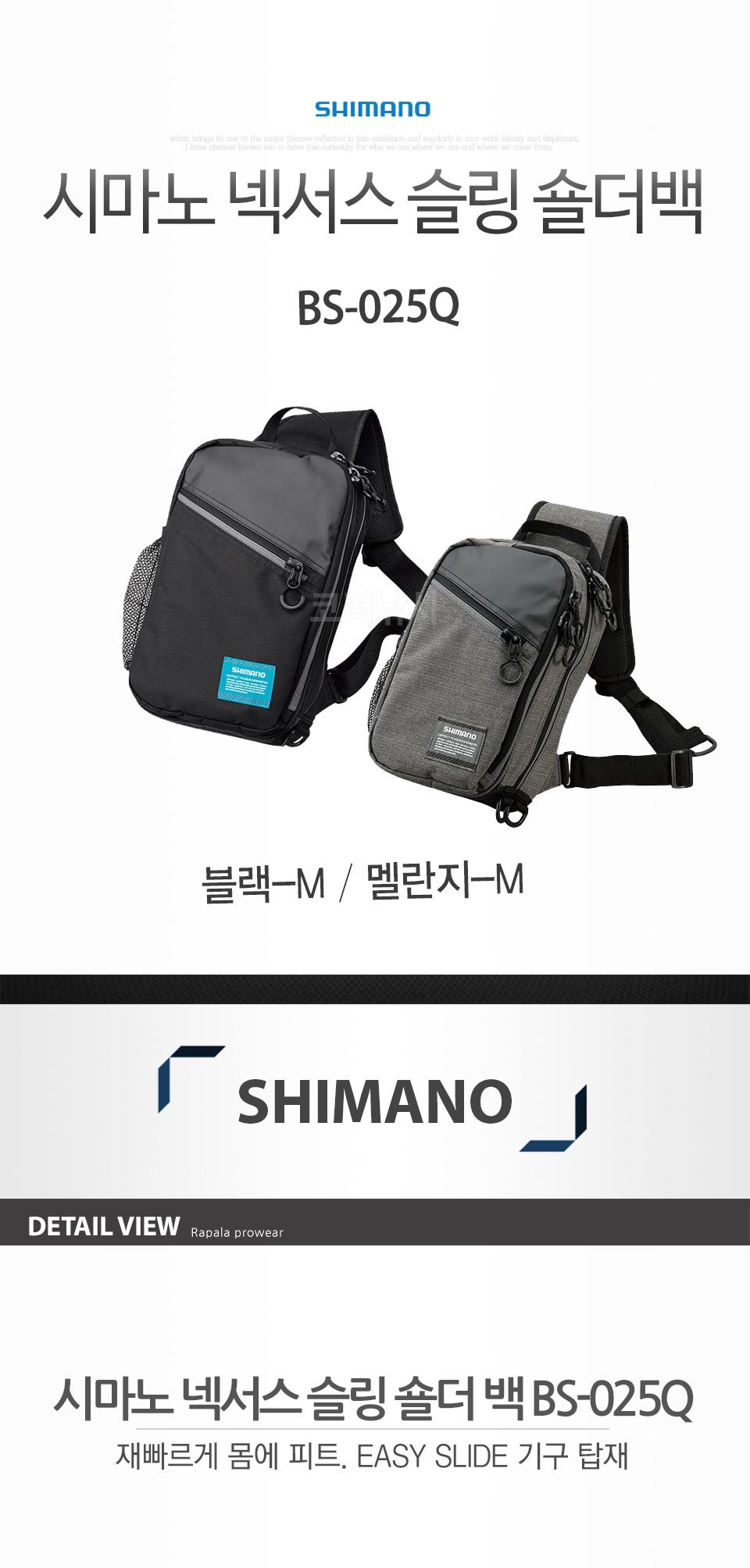 시마노 넥서스 슬링 숄더 백 BS-025Q 슬링백 숄더백 슬링숄더백 시마노백 시마노슬링백 시마노숄더백 시마노슬링숄더백 보조가방 가방