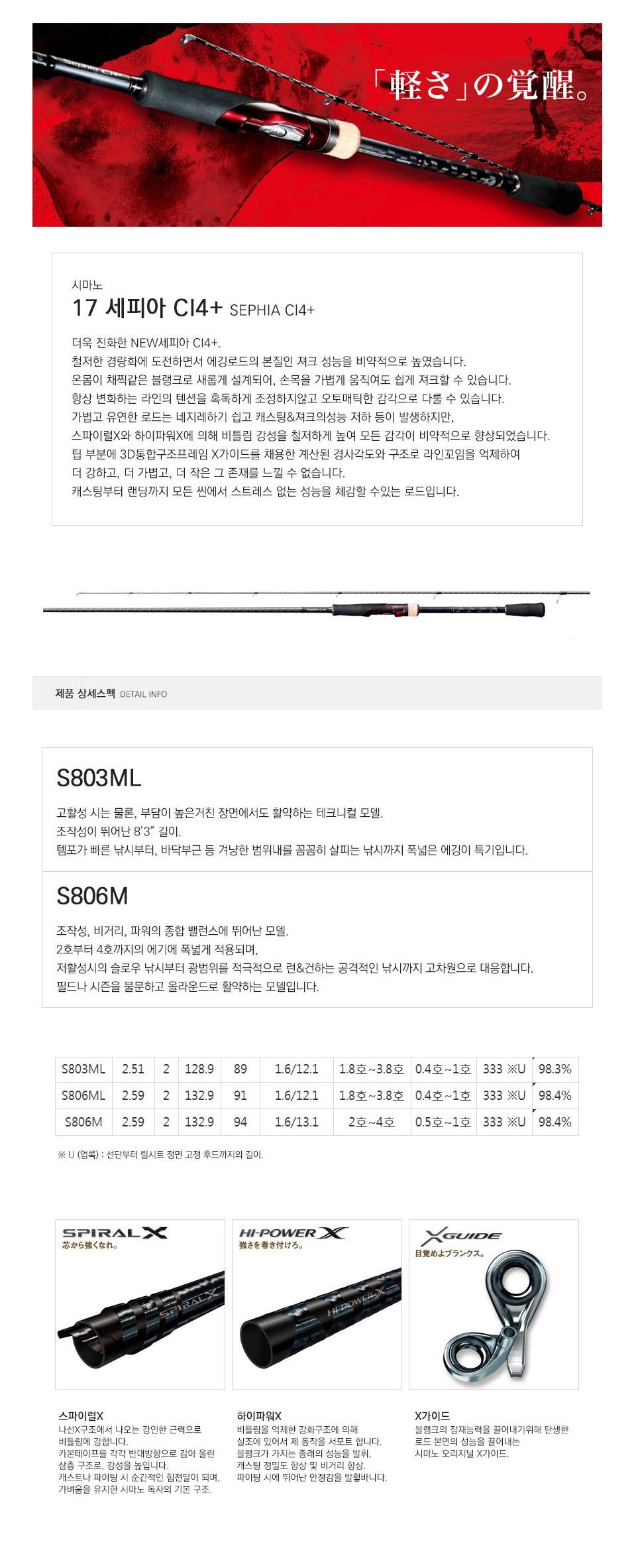 시마노 세피아 CI4+ 윤성정품 (17) 에깅루어대 에깅낚시대 에깅 시마노에깅 시마노에깅낚시대 무늬오징어 무늬오징어낚시대 에깅루어대 무늬오징어루어대
