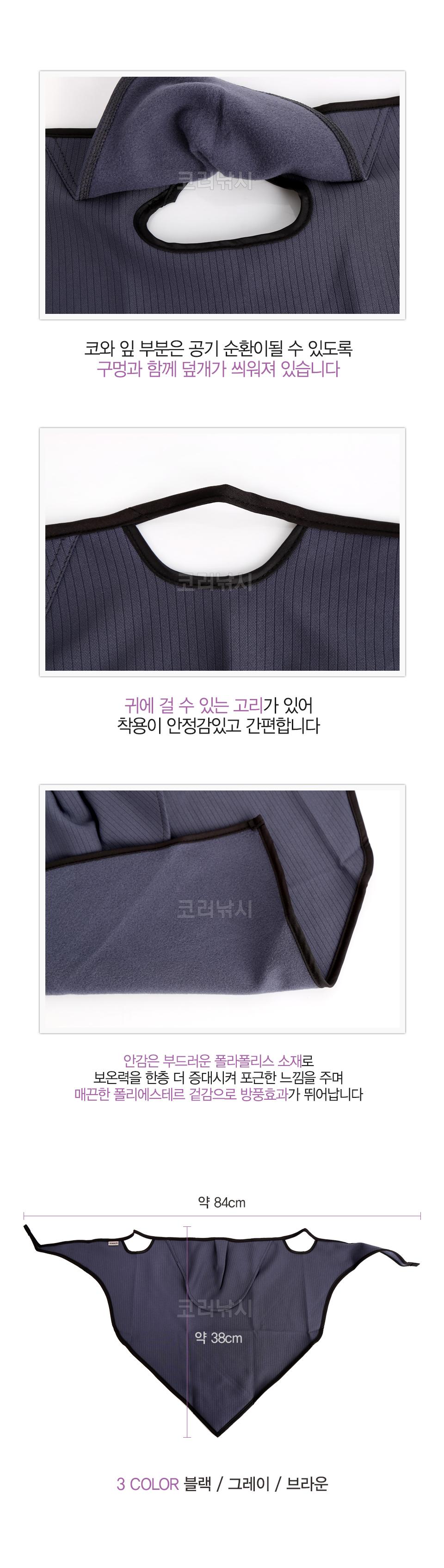 썬멀티 귀걸이형 삼각 방한마스크 (MADE IN KOREA) 방한용마스크 방한스카프 방한용품 동계용품