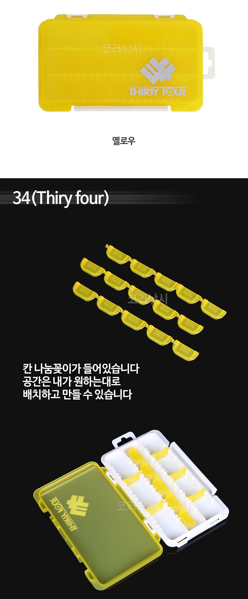 34(써티포)-프릴리 슬림케이스 / [아지 / 메바루  웜 루어케이스] 웜케이스 소형테클박스 복합테클박스 소품박스 소형웜케이스 웜박스 34테클박스