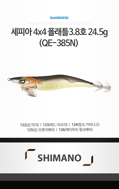 시마노 세피아 4x4 폴래틀 3.8호 24.5g (QE-385N) [패스트싱킹래틀(FSR) 약3초/m] 시마노에기 세피아에기 래틀에기 장타에기 어필에기 무늬오징어 에깅 블루아이