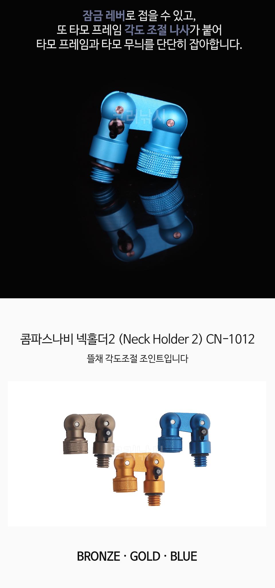 콤파스나비 넥홀더 2 (Neck Holder 2) (CN-101 2) 타카산교 타모조인트 뜰채프레임각도조절기 뜰채각도조절조인트