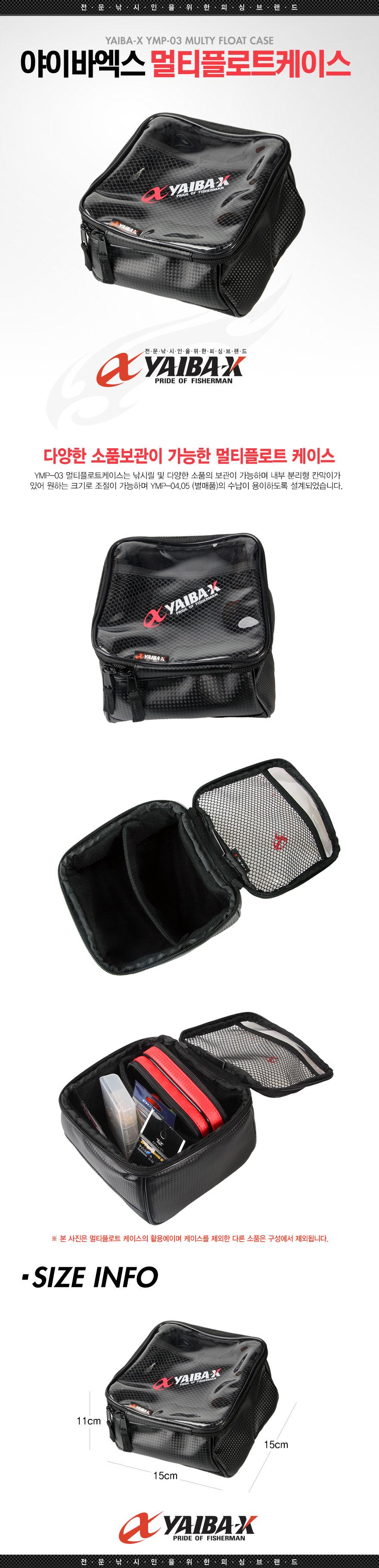 야이바엑스 멀티 플로트 케이스 (YMP-03) 릴케이스 낚시소품통 용품 구멍찌케이스 수중찌케이스 소품케이스