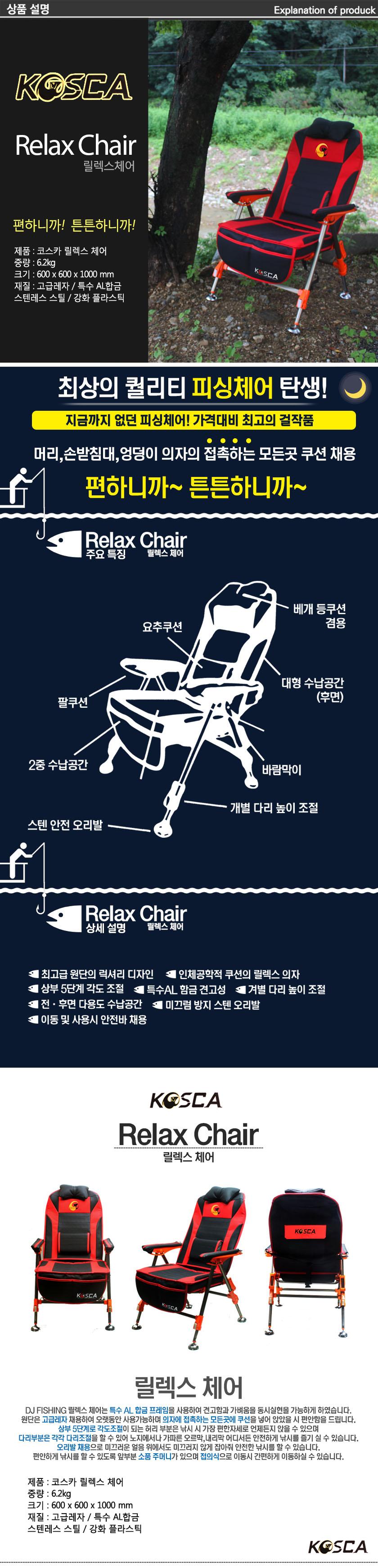 KOSCA(코스카) 릴렉스 체어 [메모리폼 각발 낚시의자] 메모리폼의자 낚시의자 민물낚시의자 의자 오리발의자 오리발