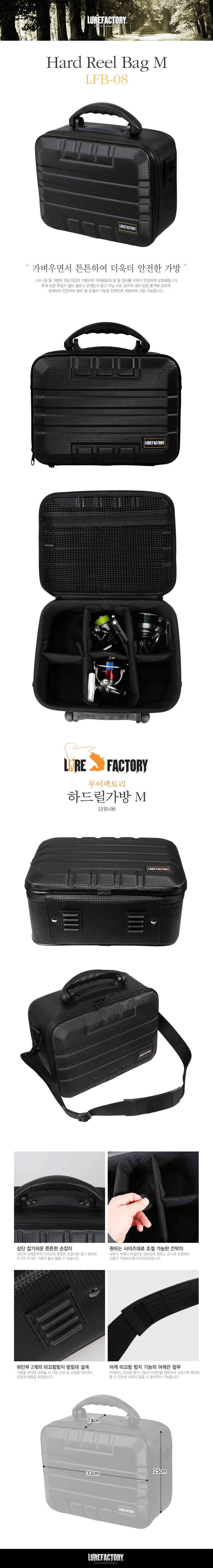 루어팩토리 릴가방/릴케이스 LFB-08 릴케이스 릴보관 릴보조가방