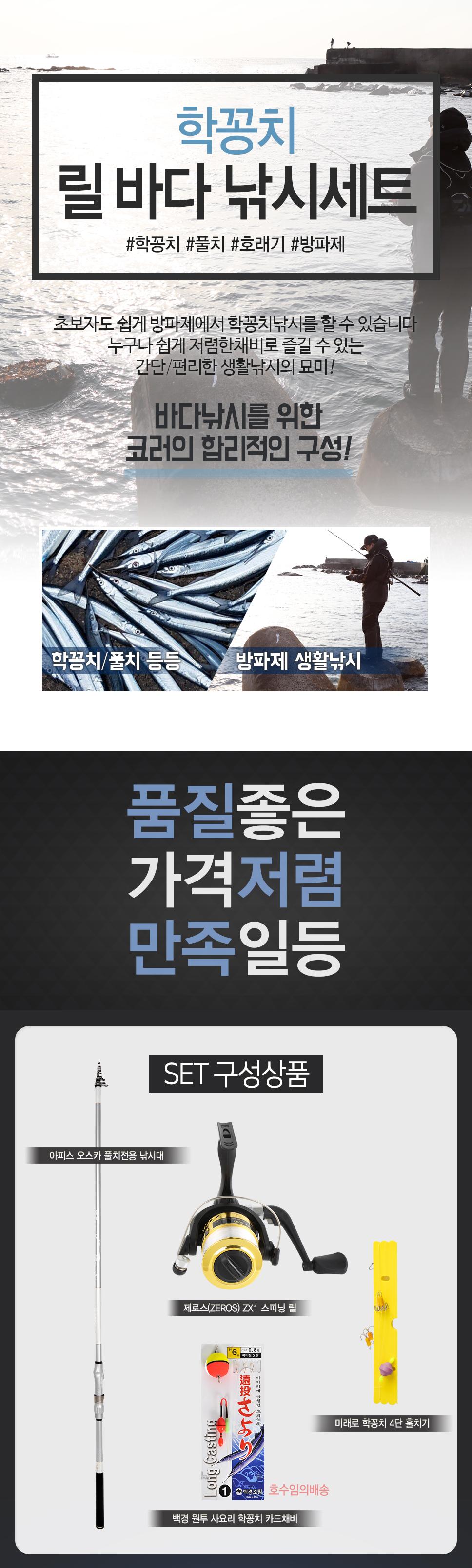 학꽁치 릴 바다 낚시세트 방파제낚시 풀치 호래기 방파제 생활낚시 바다릴낚시 바다루어