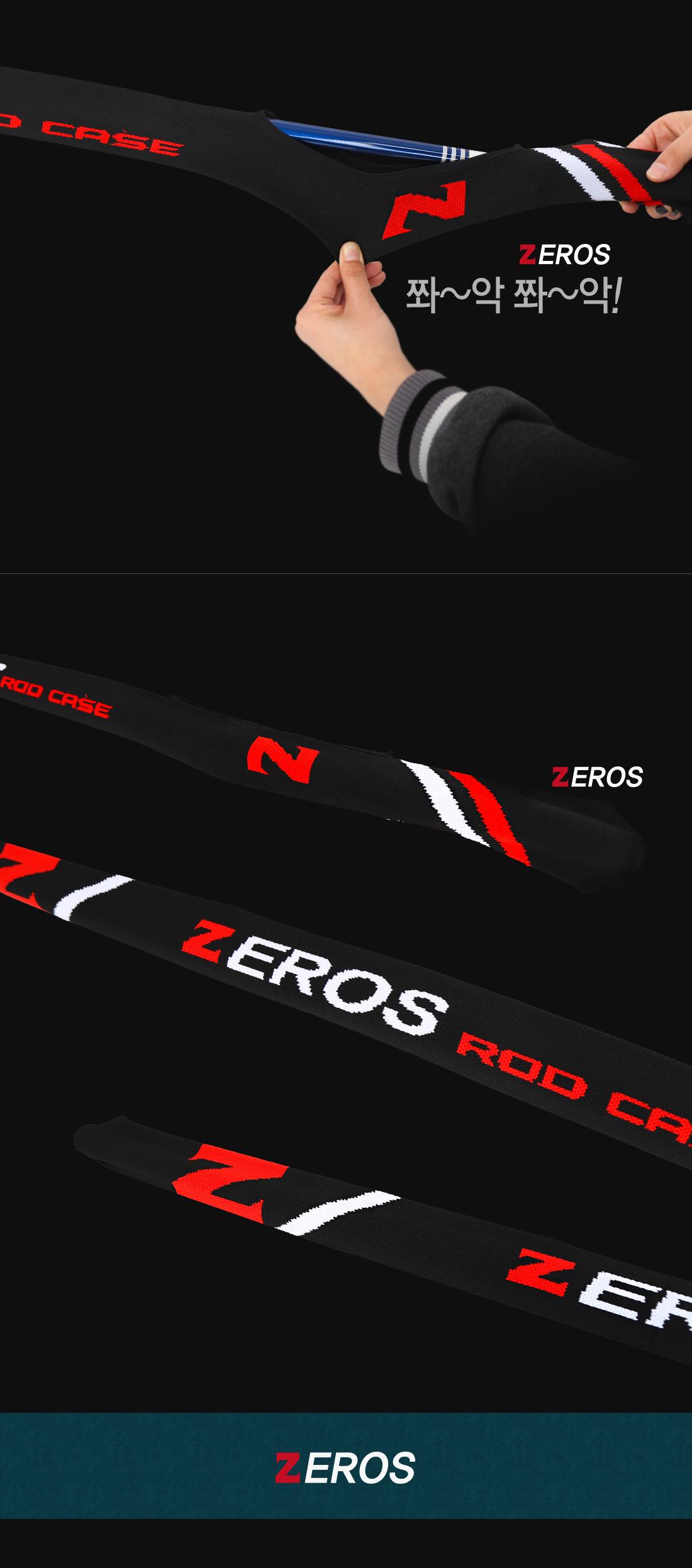 제로스(ZEROS)  스판덱스 로드케이스 스판케이스 스타킹 스타킹케이스 로드케이스 이소대케이스