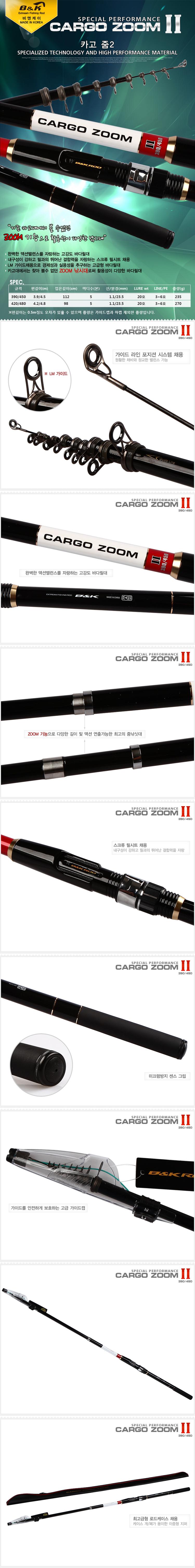 [비앤케이] 카고 ZOOM 2 카고낚시대 비앤케이 비앤캐이 B&K 카고낚시 카고대 선상카고