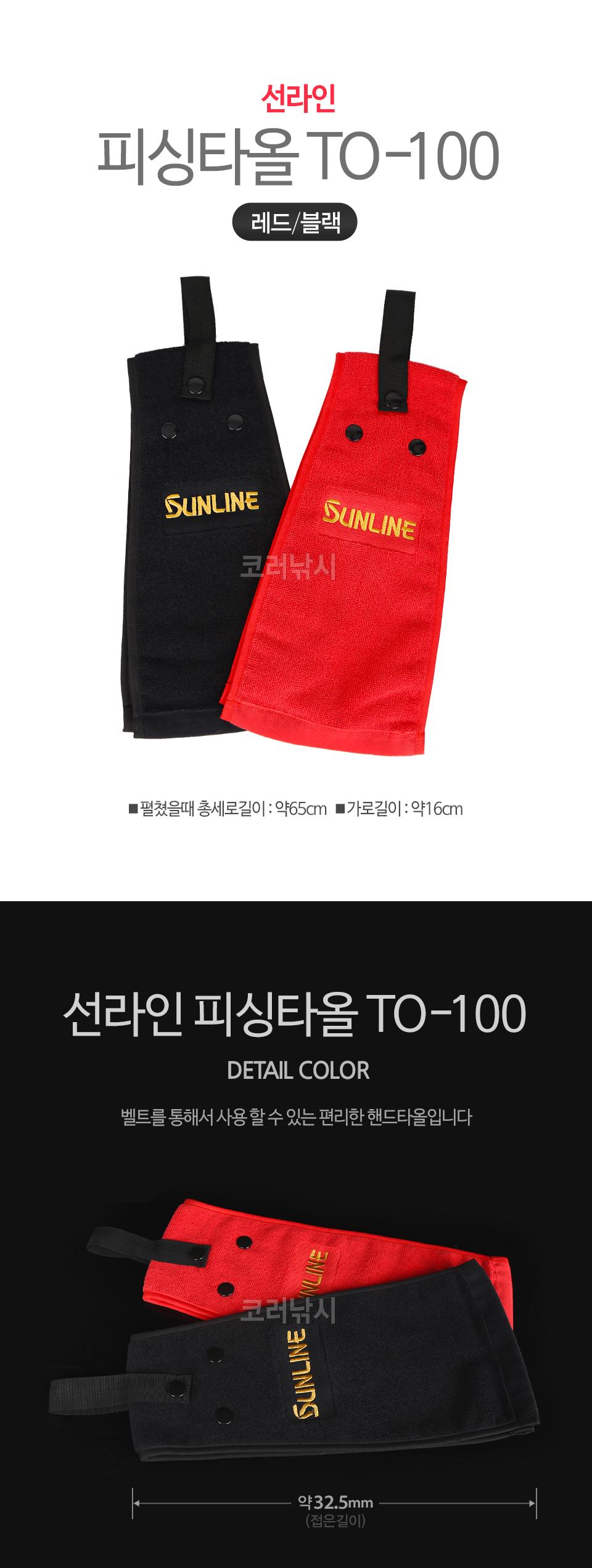 선라인 피싱타올 TO-100 낚시수건 피싱타월 피싱수건 낚시타올 낚시타월 선라인수건 썬라인낚시수건
