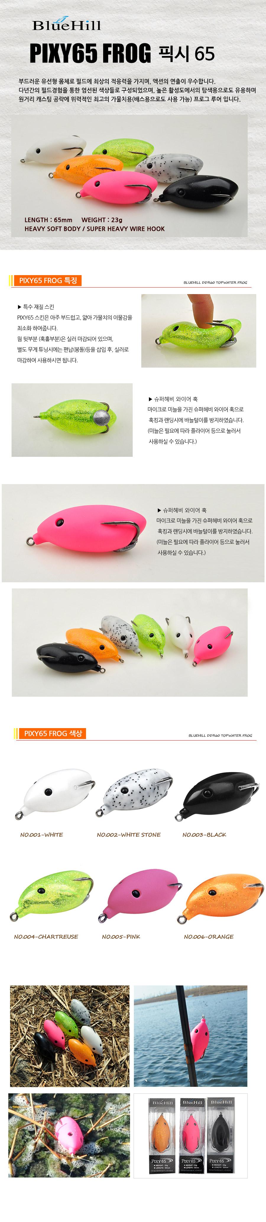 블루힐 픽시65 프로그 가물치루어 개구리 프러그 흑어 몬스터 스네이크헤드 가물치낚시 생쥐