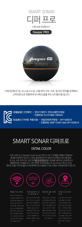디퍼 프로 SMART SONAR (디퍼 프로 어군탐지기) 스마트폰소나 스마트폰어군탐지기 스마트폰어플어군탐지기 DEEPER