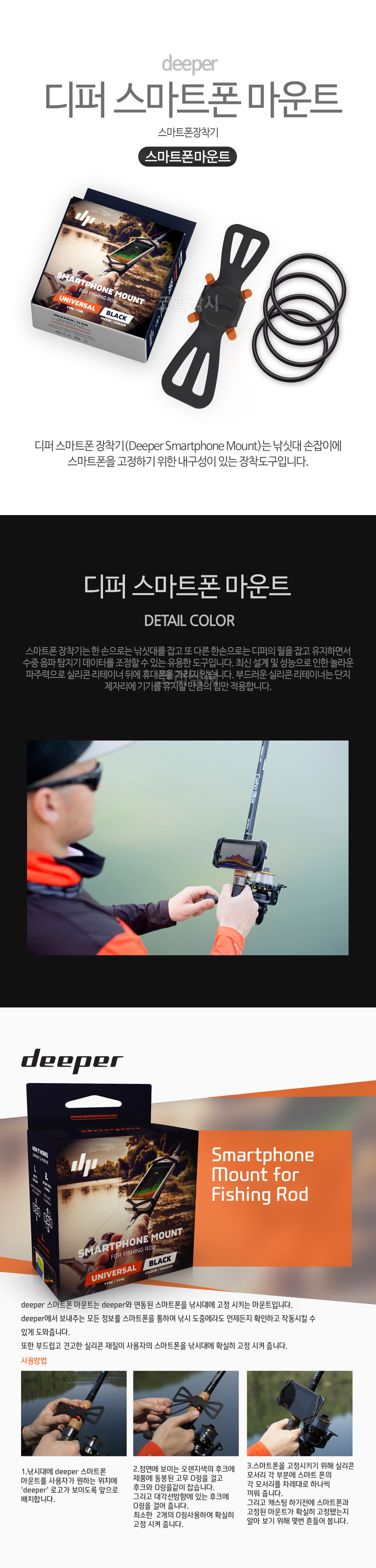 디퍼 스마트폰 마운트 (스마트폰장착기) 낚시대거치용 로드거치용 DEEPER
