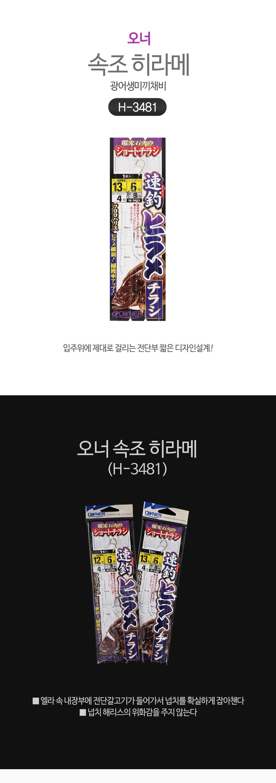 오너 속조 히라메 (H-3481) 광어생미끼채비 광어다운샷 광어생미끼바늘채비 넙치생미끼낚시채비