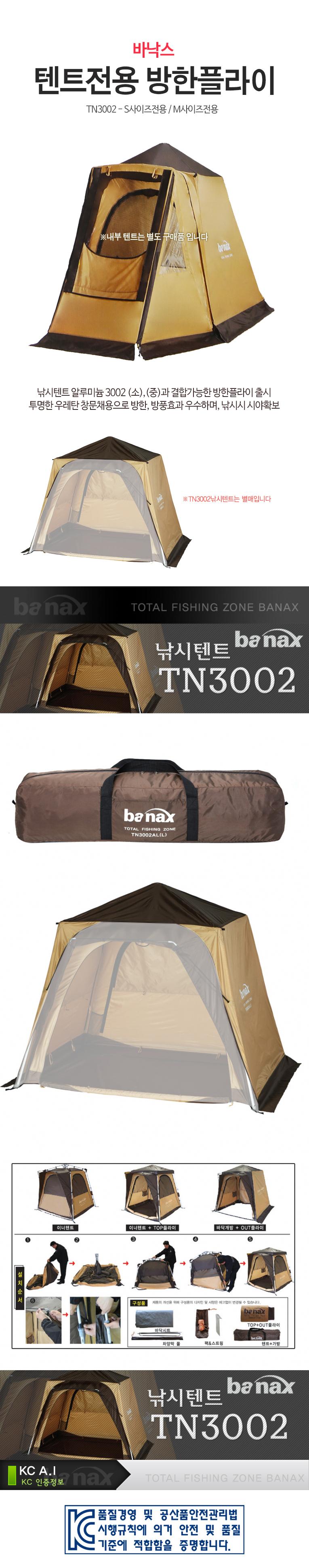 바낙스 낚시텐트 방한플라이 (바낙스 TN3002 텐트전용) 낚시텐트플라이 방한용플라이 겨울플라이