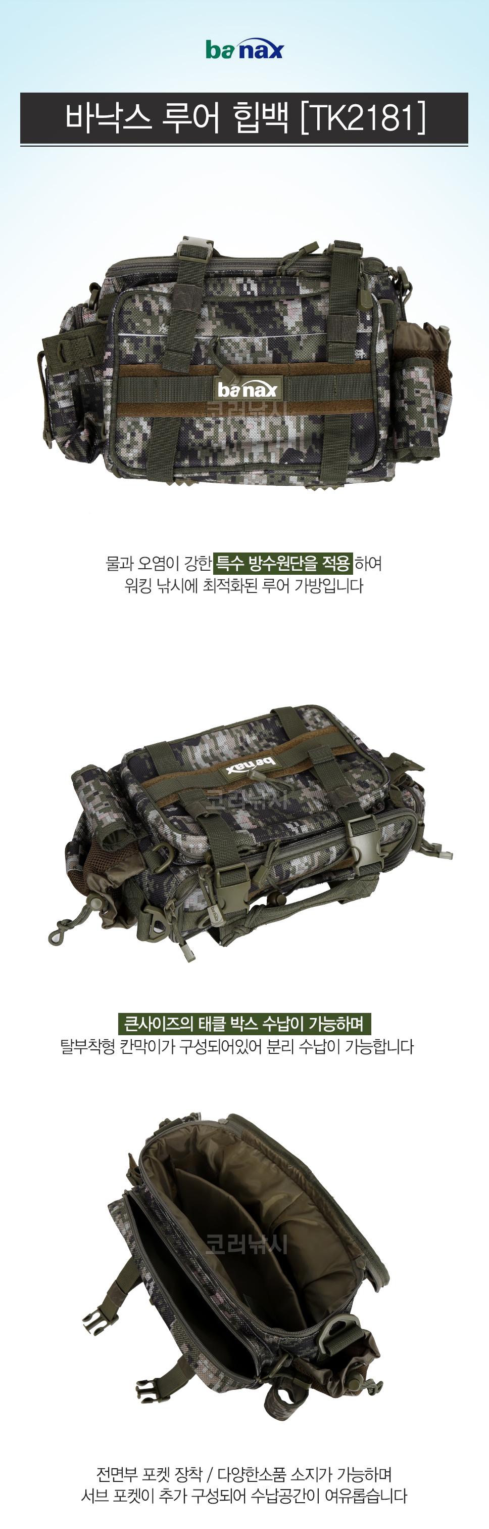 바낙스 루어 힙백 (TK2181) 루어쌕 힙쌕 루어가방 보조가방
