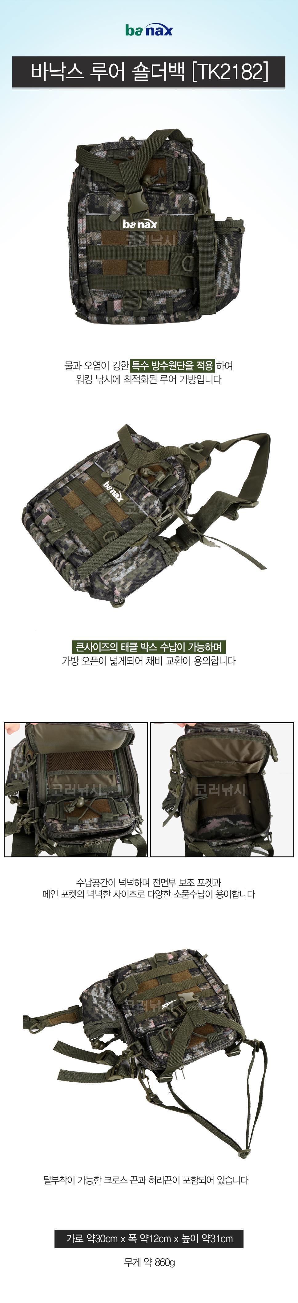 바낙스 루어 숄더백 (TK2182) 루어쌕 숄더빽 루어보조가방 루어가방 루어소품가방