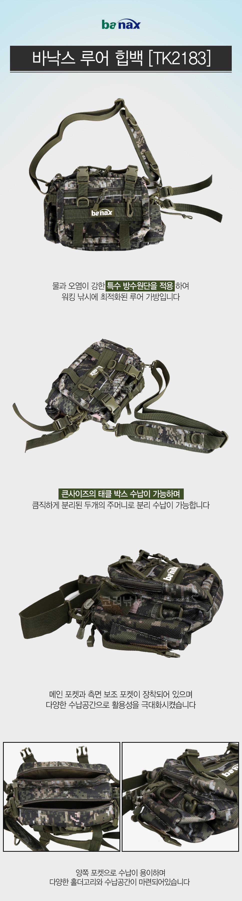 바낙스 루어 힙백 (TK2183) 루어쌕 힙쌕 루어가방 보조가방