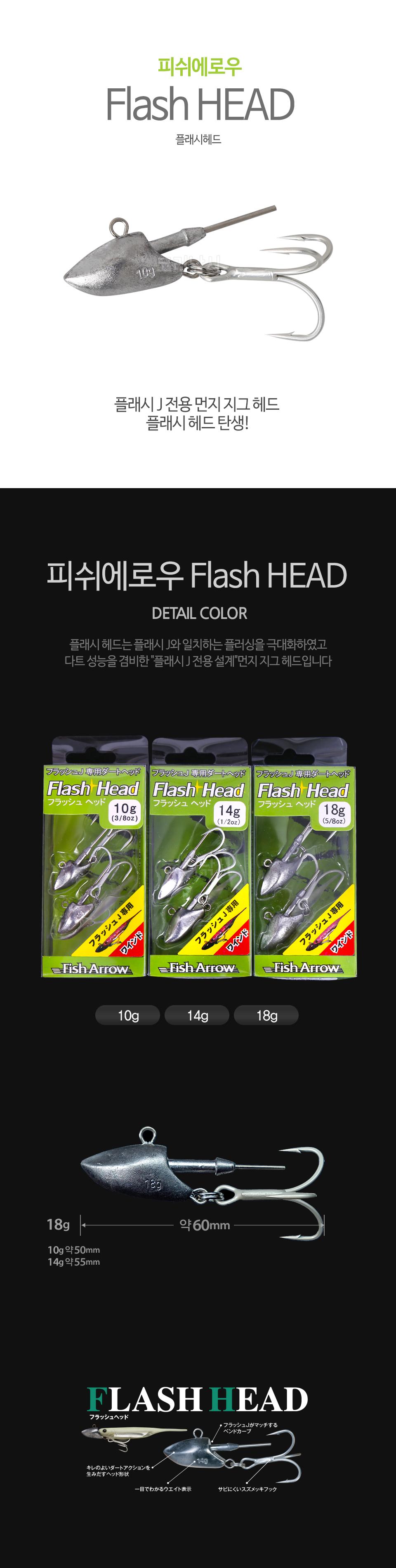 피쉬에로우 (Fish Arrow) Flash HEAD 광어지그헤드 칼치지그헤드 플랫피쉬지그헤드 Flash-J전용지그헤드 플래쉬헤드 플래시헤드