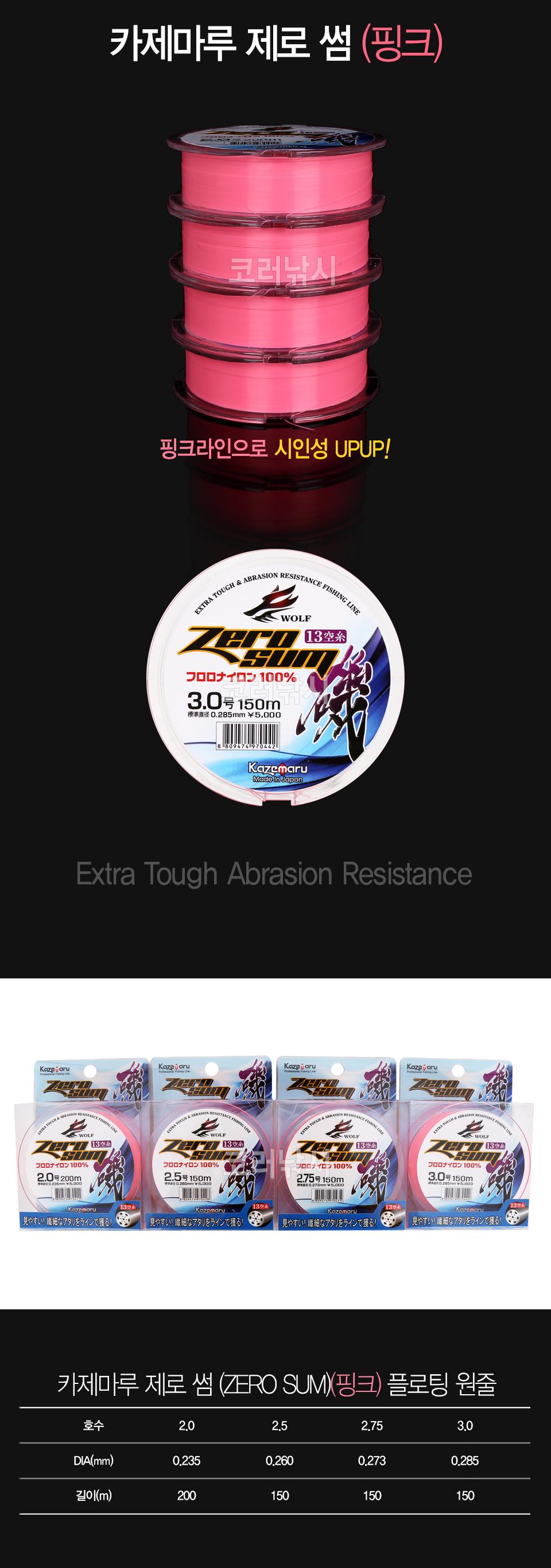 카제마루 제로 썸 (ZERO SUM)(핑크) 플로팅 원줄 카제마루 제로 썸 (ZERO SUM)(핑크) 플로팅 원줄 바다원줄 플로팅줄 플로팅라인 제로섬 제로썸